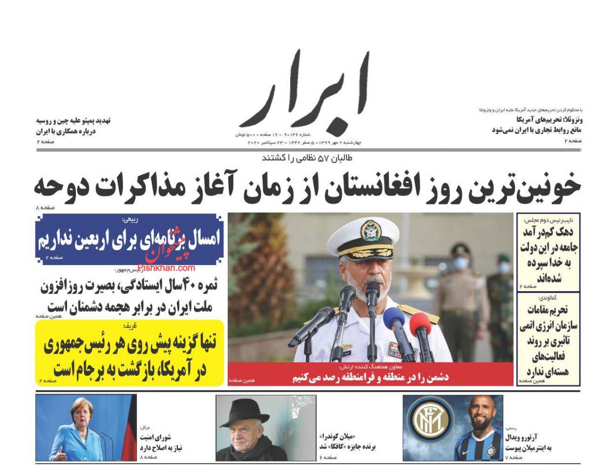 عناوین اخبار روزنامه ابرار در روز چهارشنبه ۲ مهر