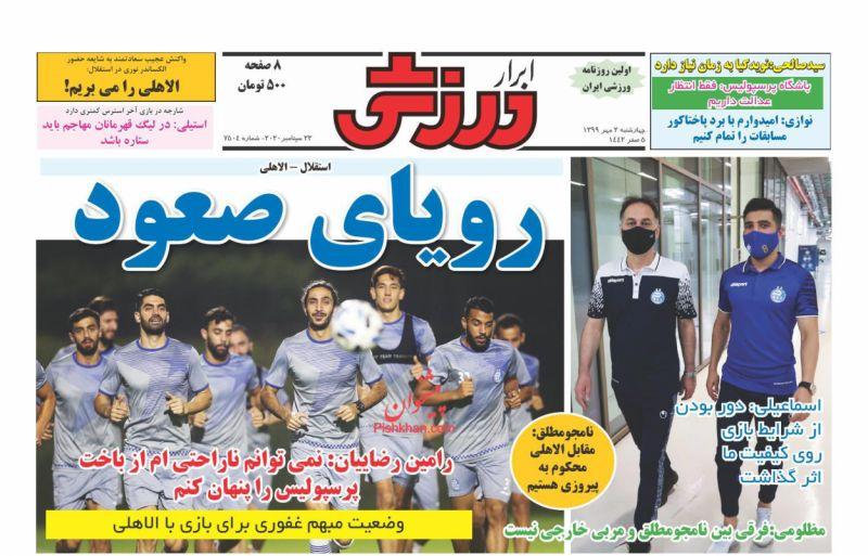 عناوین اخبار روزنامه ابرار ورزشى در روز چهارشنبه ۲ مهر