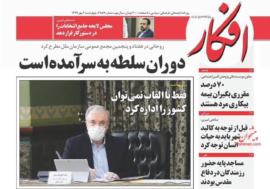 عناوین اخبار روزنامه افکار در روز چهارشنبه ۲ مهر