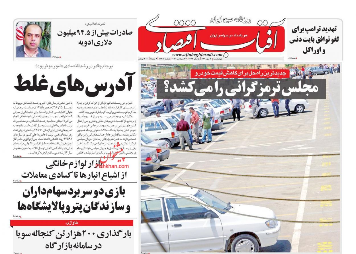 عناوین اخبار روزنامه آفتاب اقتصادی در روز چهارشنبه ۲ مهر