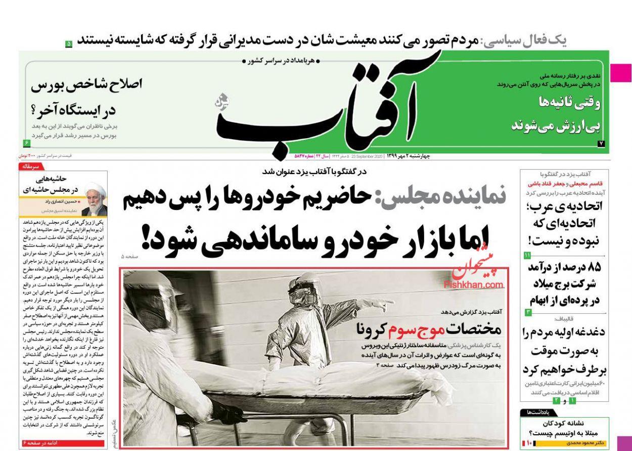 عناوین اخبار روزنامه آفتاب یزد در روز چهارشنبه ۲ مهر