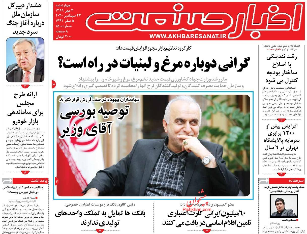 عناوین اخبار روزنامه اخبار صنعت در روز چهارشنبه ۲ مهر