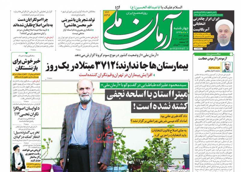 عناوین اخبار روزنامه آرمان ملی در روز چهارشنبه ۲ مهر