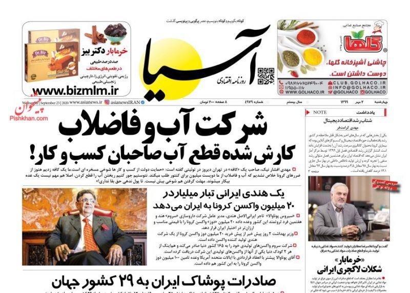 عناوین اخبار روزنامه آسیا در روز چهارشنبه ۲ مهر