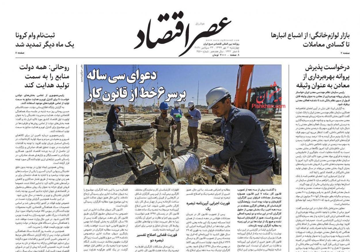 عناوین اخبار روزنامه عصر اقتصاد در روز چهارشنبه ۲ مهر
