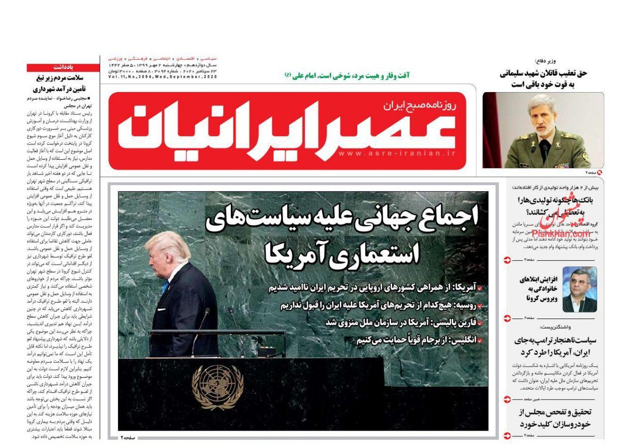 عناوین اخبار روزنامه عصر ایرانیان در روز چهارشنبه ۲ مهر