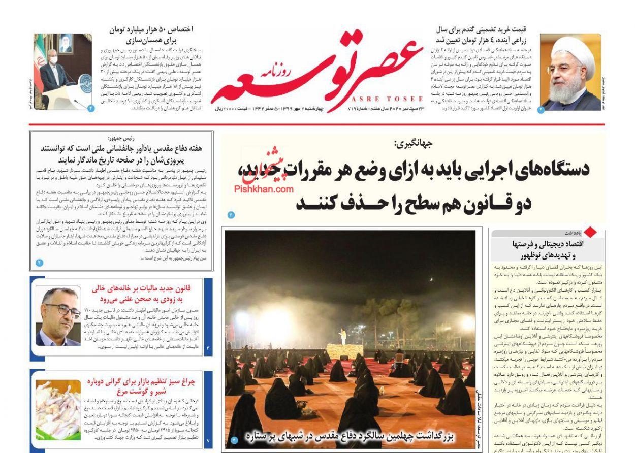 عناوین اخبار روزنامه عصر توسعه در روز چهارشنبه ۲ مهر