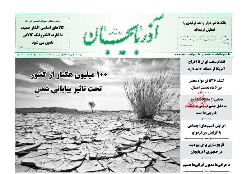 عناوین اخبار روزنامه آذربایجان در روز چهارشنبه ۲ مهر