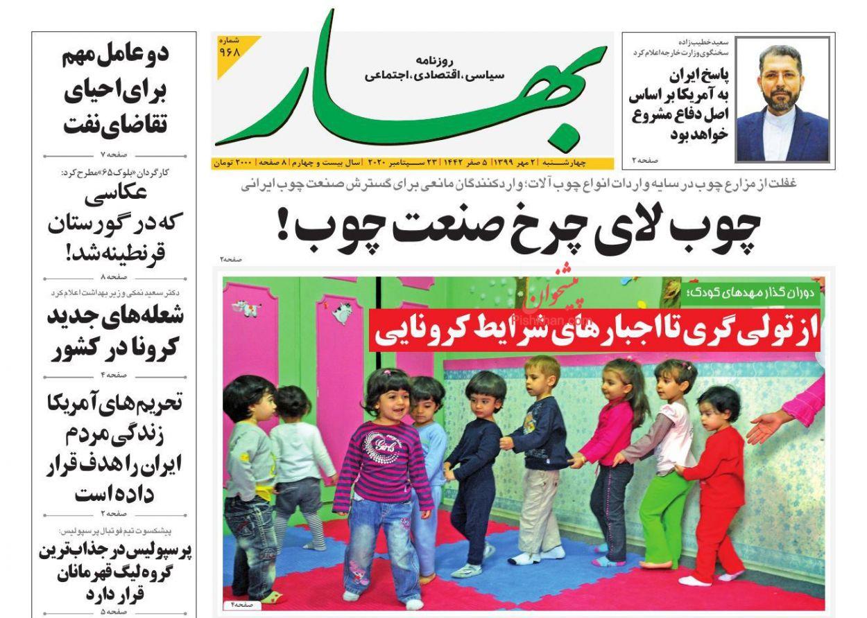 عناوین اخبار روزنامه بهار در روز چهارشنبه ۲ مهر