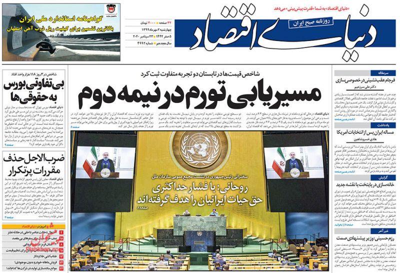 عناوین اخبار روزنامه دنیای اقتصاد در روز چهارشنبه ۲ مهر