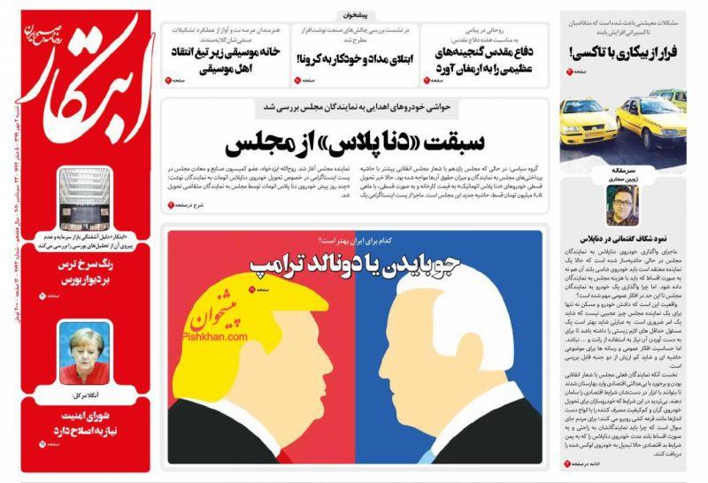 عناوین اخبار روزنامه ابتکار در روز چهارشنبه ۲ مهر