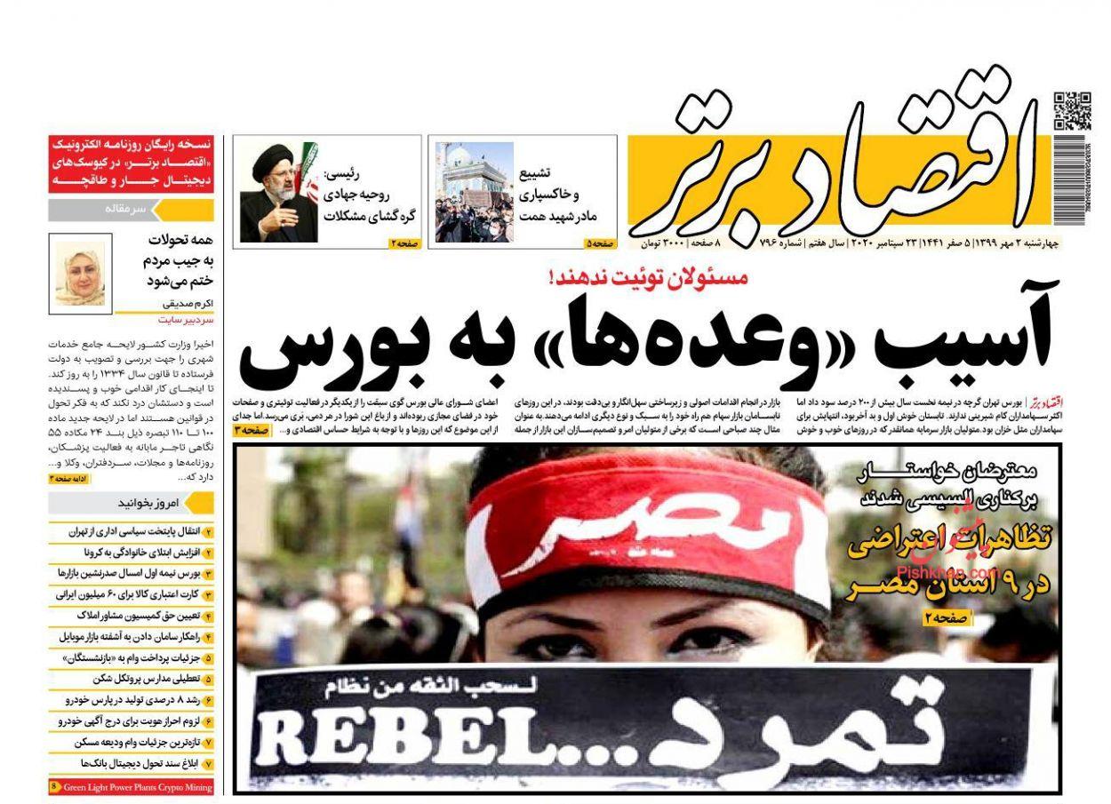 عناوین اخبار روزنامه اقتصاد برتر در روز چهارشنبه ۲ مهر