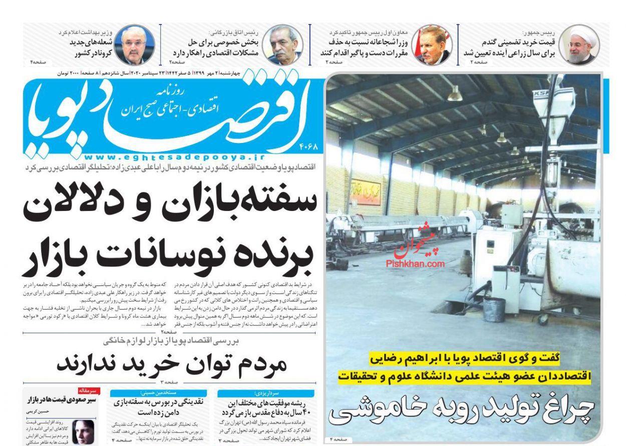 عناوین اخبار روزنامه اقتصاد پویا در روز چهارشنبه ۲ مهر