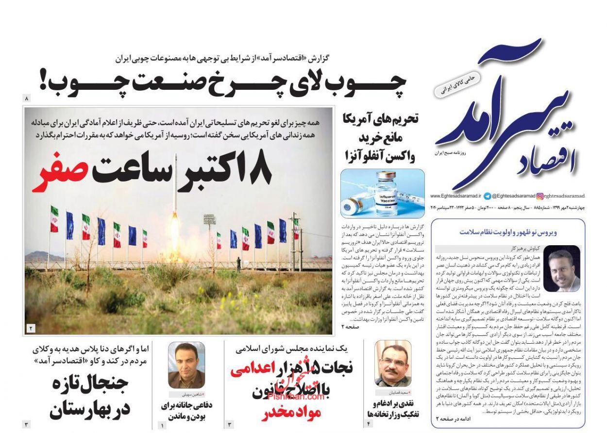 عناوین اخبار روزنامه اقتصاد سرآمد در روز چهارشنبه ۲ مهر