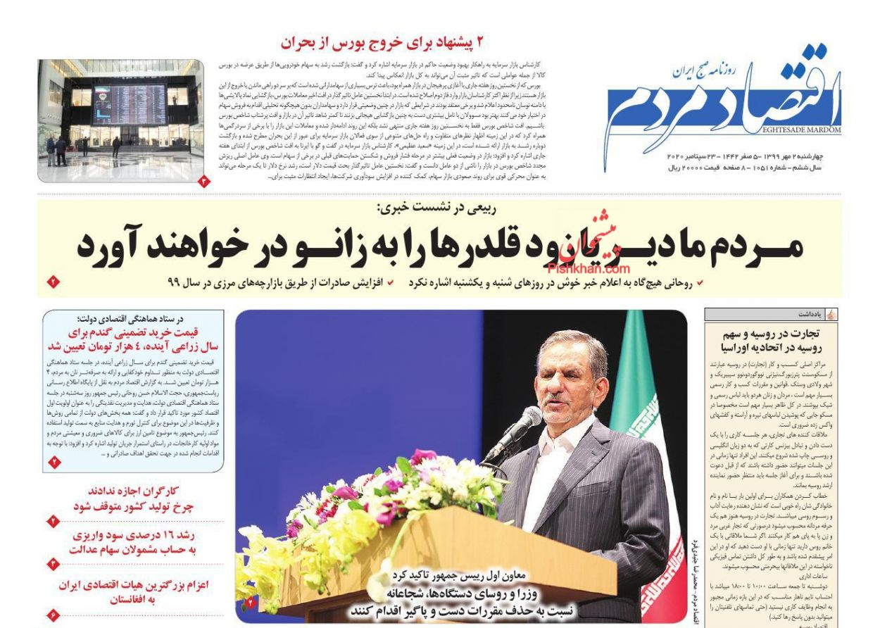 عناوین اخبار روزنامه اقتصاد مردم در روز چهارشنبه ۲ مهر