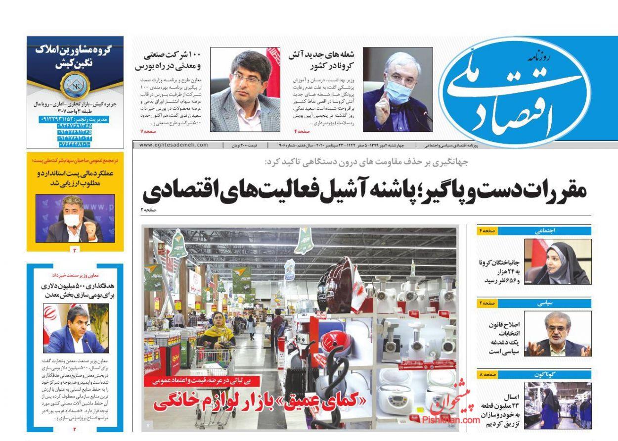 عناوین اخبار روزنامه اقتصاد ملی در روز چهارشنبه ۲ مهر