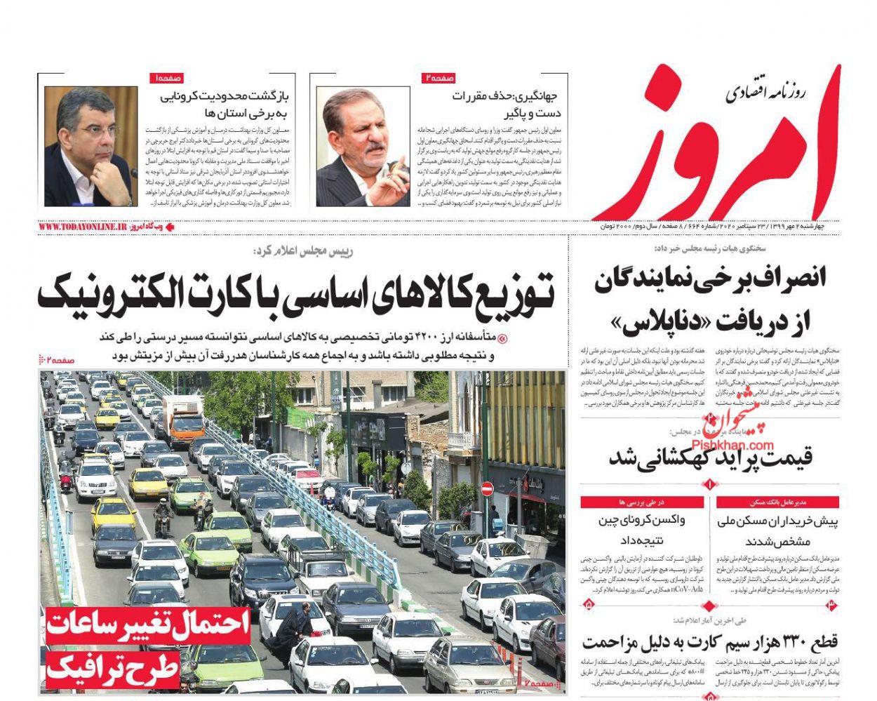 عناوین اخبار روزنامه امروز در روز چهارشنبه ۲ مهر