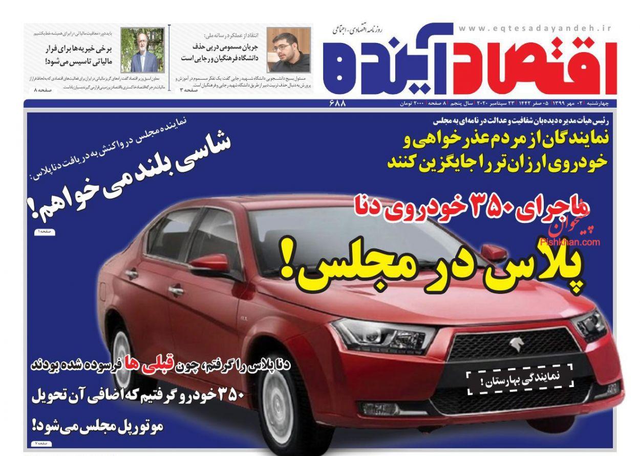 عناوین اخبار روزنامه اقتصاد آینده در روز چهارشنبه ۲ مهر