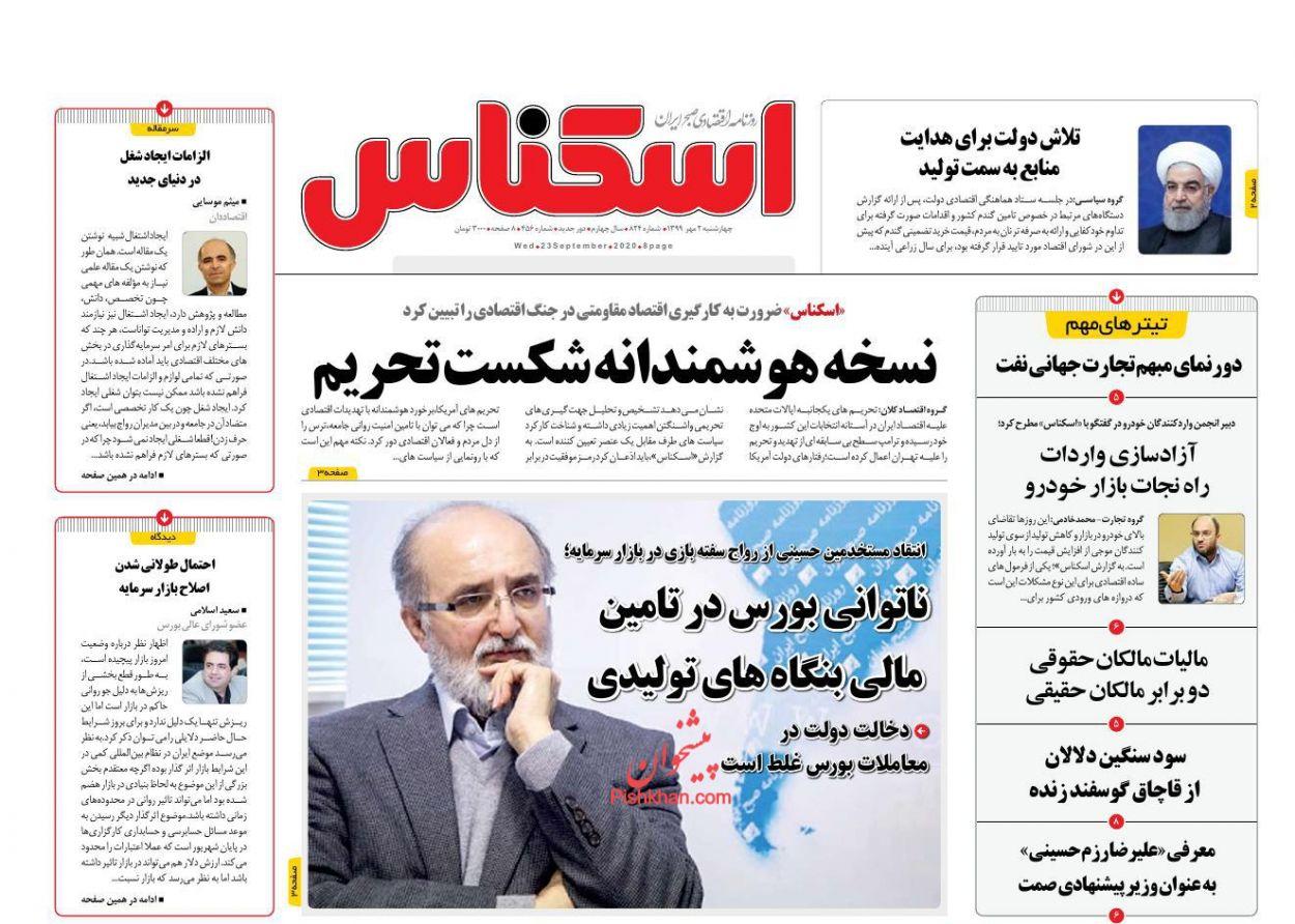 عناوین اخبار روزنامه اسکناس در روز چهارشنبه ۲ مهر