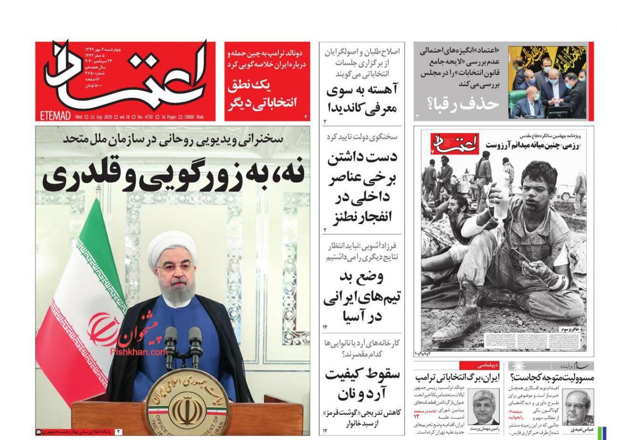 عناوین اخبار روزنامه اعتماد در روز چهارشنبه ۲ مهر