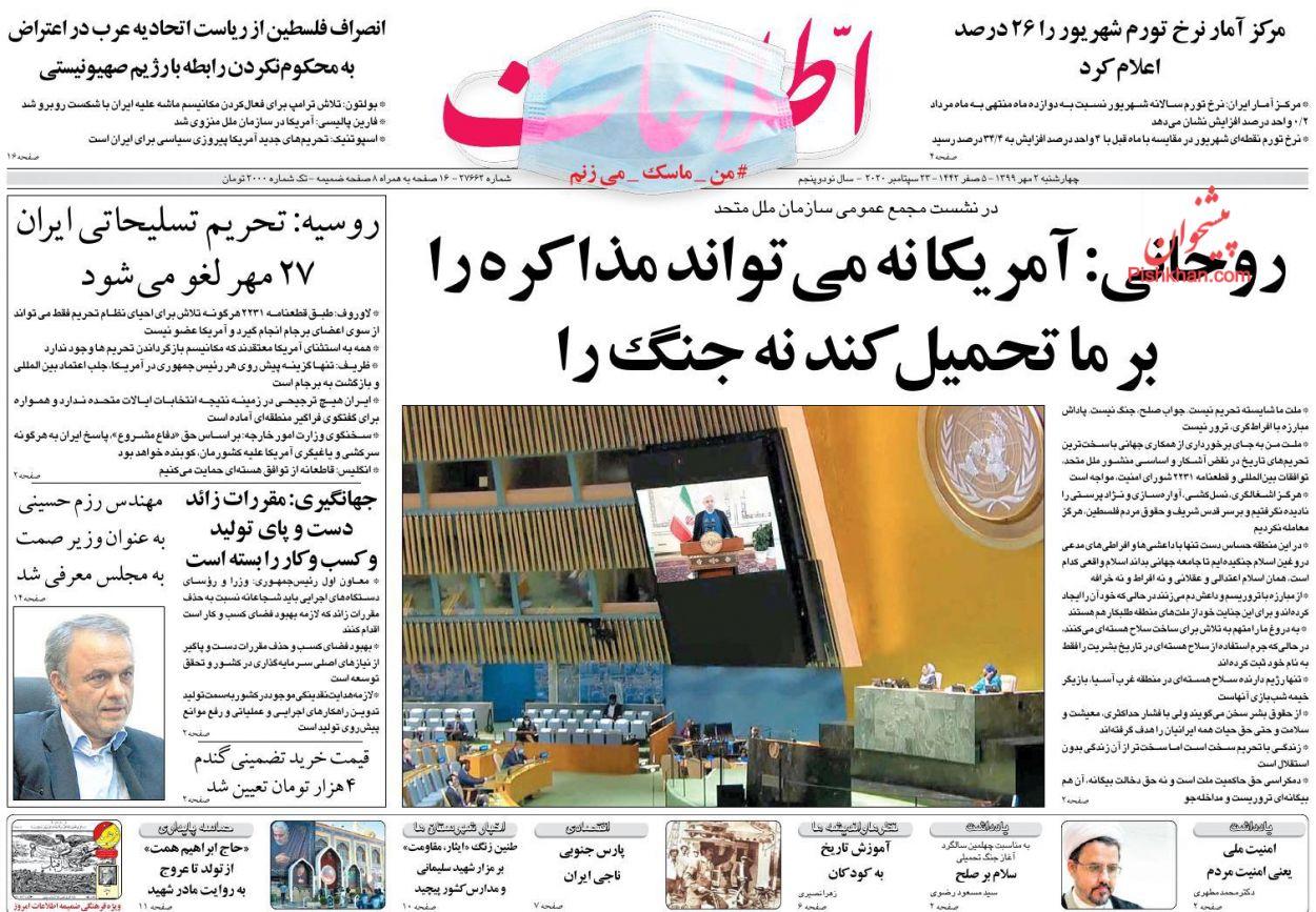 عناوین اخبار روزنامه اطلاعات در روز چهارشنبه ۲ مهر
