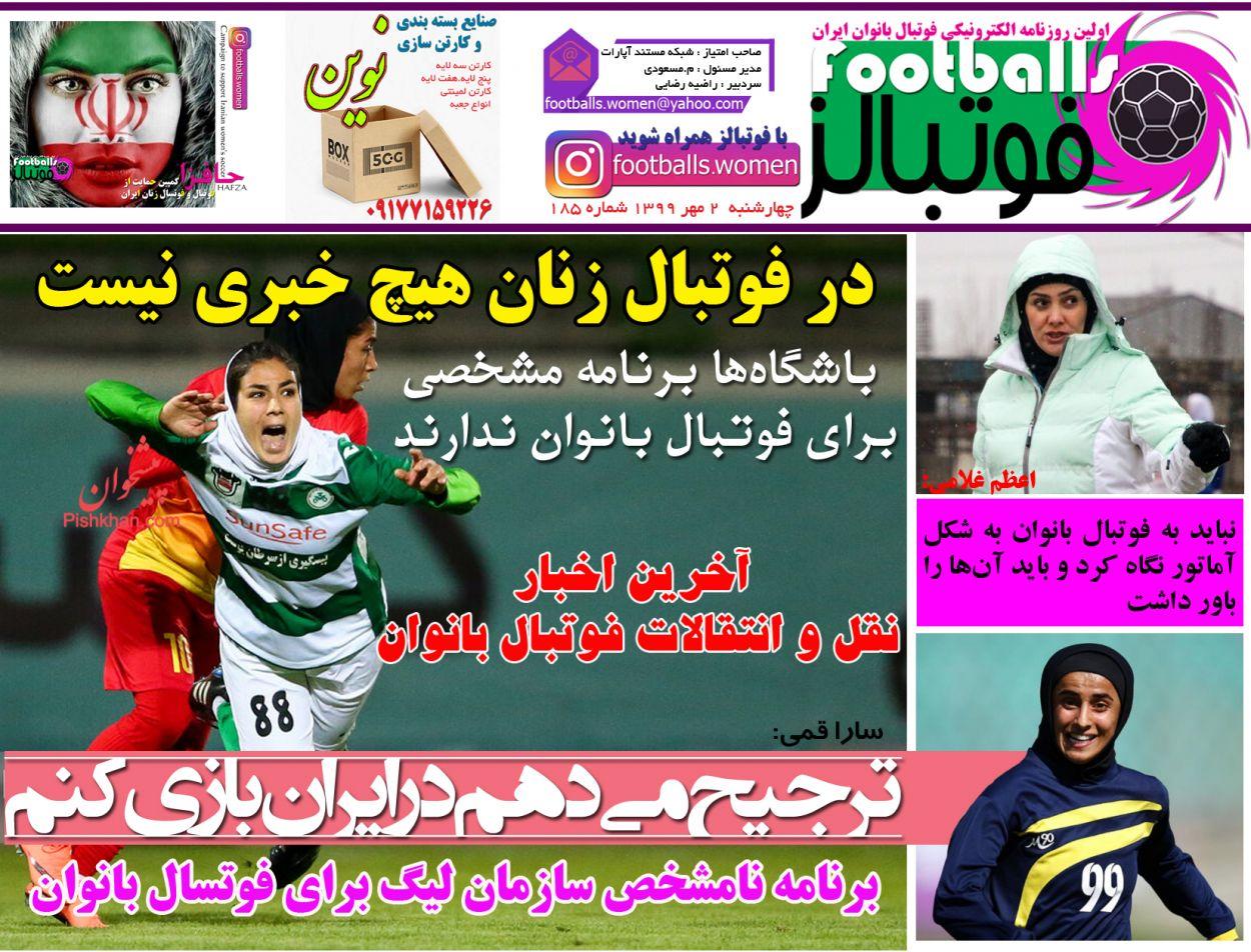 عناوین اخبار روزنامه فوتبالز در روز چهارشنبه ۲ مهر