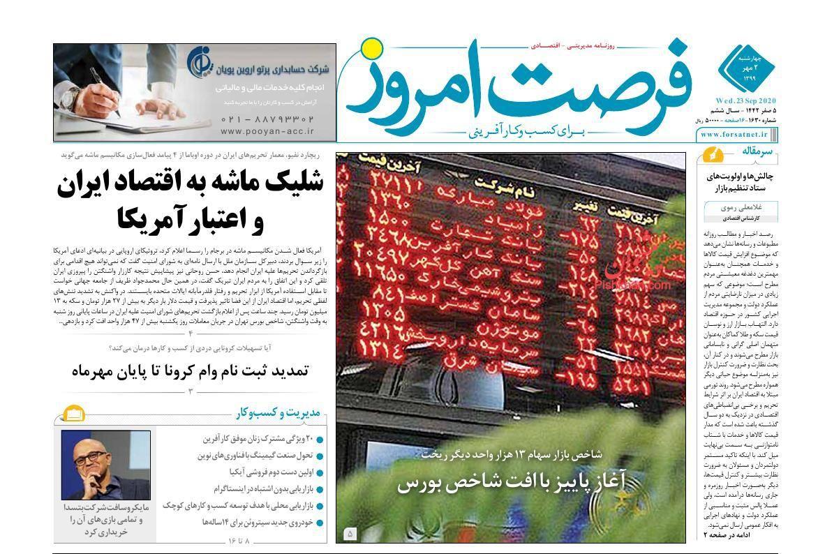 عناوین اخبار روزنامه فرصت امروز در روز چهارشنبه ۲ مهر