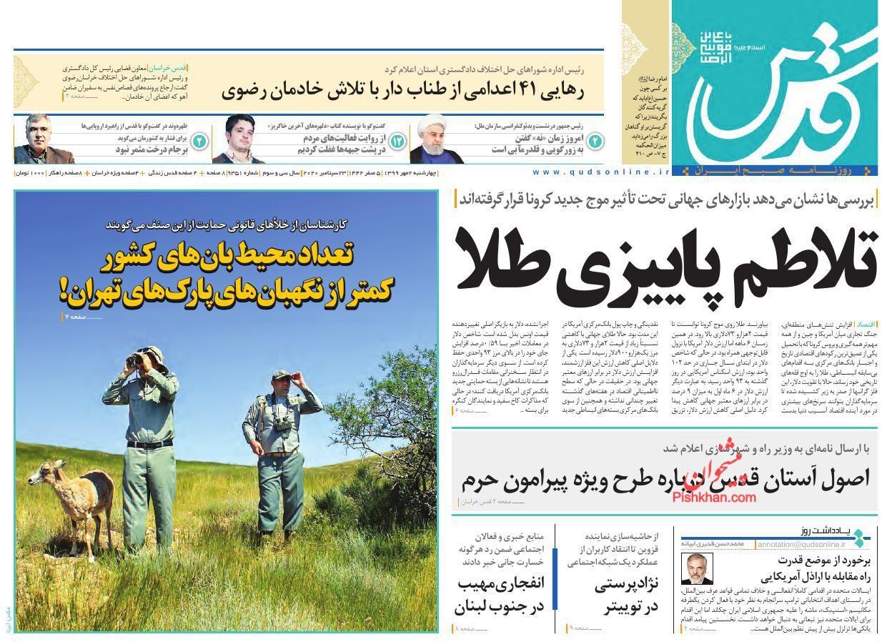 عناوین اخبار روزنامه قدس در روز چهارشنبه ۲ مهر
