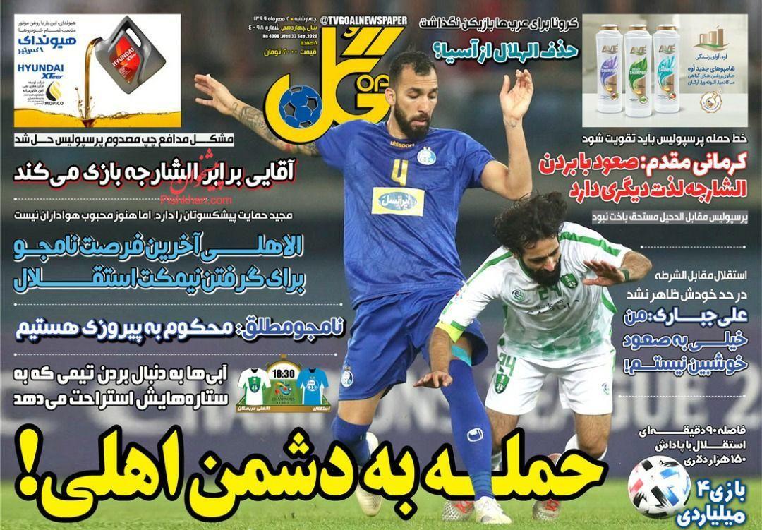 عناوین اخبار روزنامه گل در روز چهارشنبه ۲ مهر