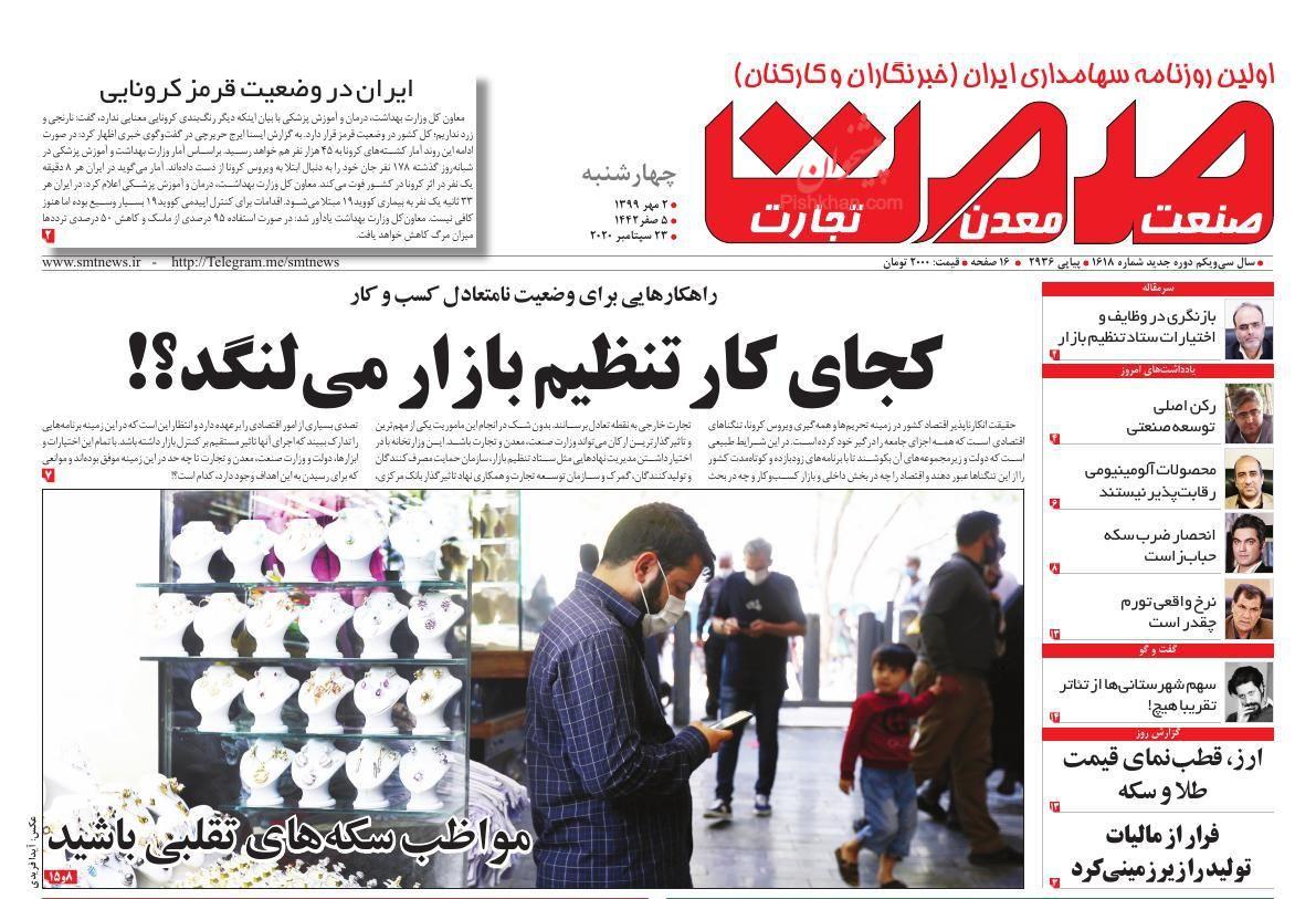 عناوین اخبار روزنامه صمت در روز چهارشنبه ۲ مهر