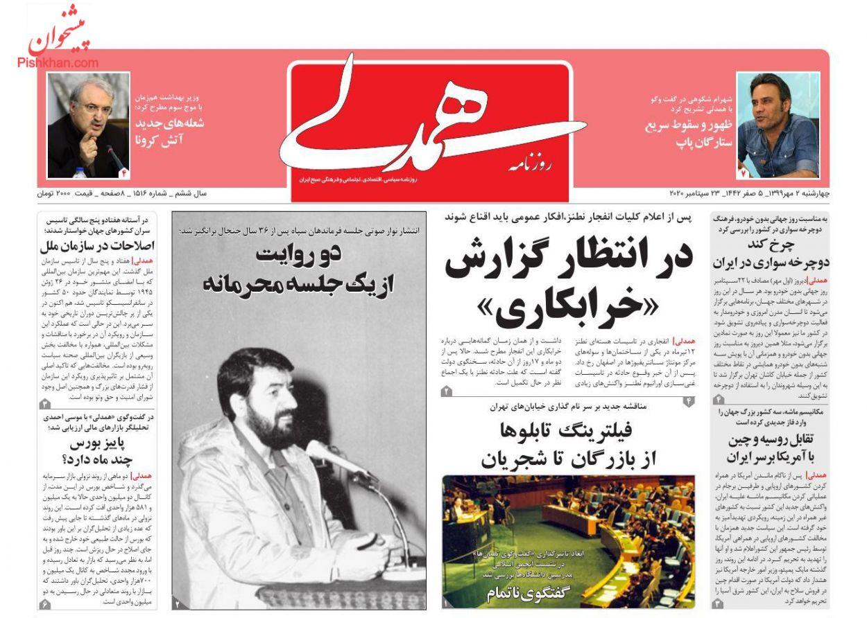 عناوین اخبار روزنامه همدلی در روز چهارشنبه ۲ مهر