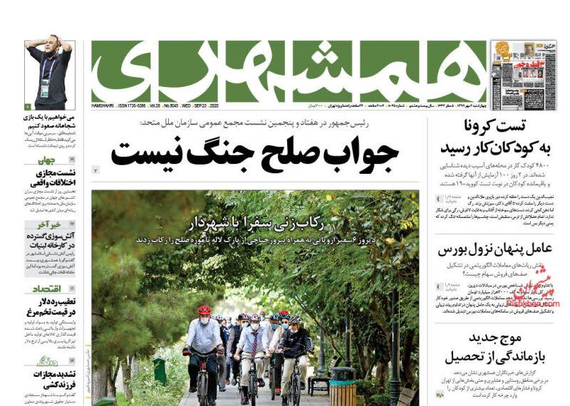 عناوین اخبار روزنامه همشهری در روز چهارشنبه ۲ مهر