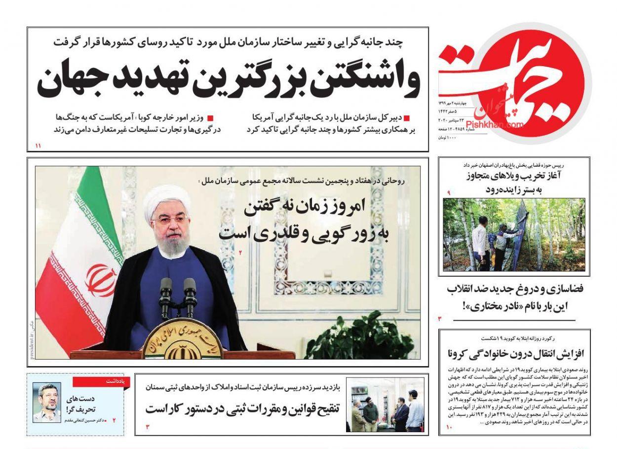 عناوین اخبار روزنامه حمایت در روز چهارشنبه ۲ مهر