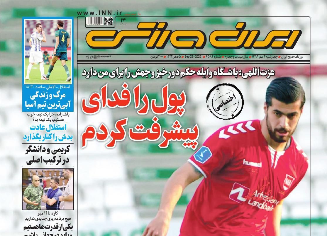 عناوین اخبار روزنامه ایران ورزشی در روز چهارشنبه ۲ مهر