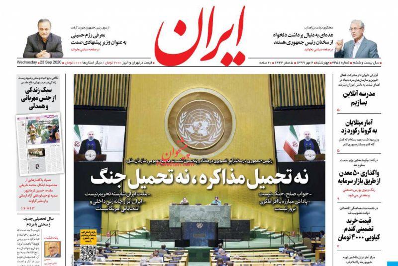 عناوین اخبار روزنامه ایران در روز چهارشنبه ۲ مهر