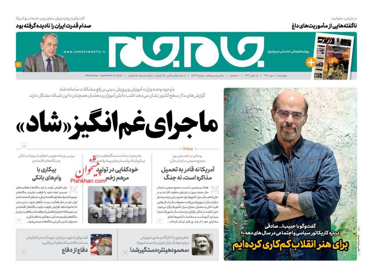 عناوین اخبار روزنامه جام جم در روز چهارشنبه ۲ مهر