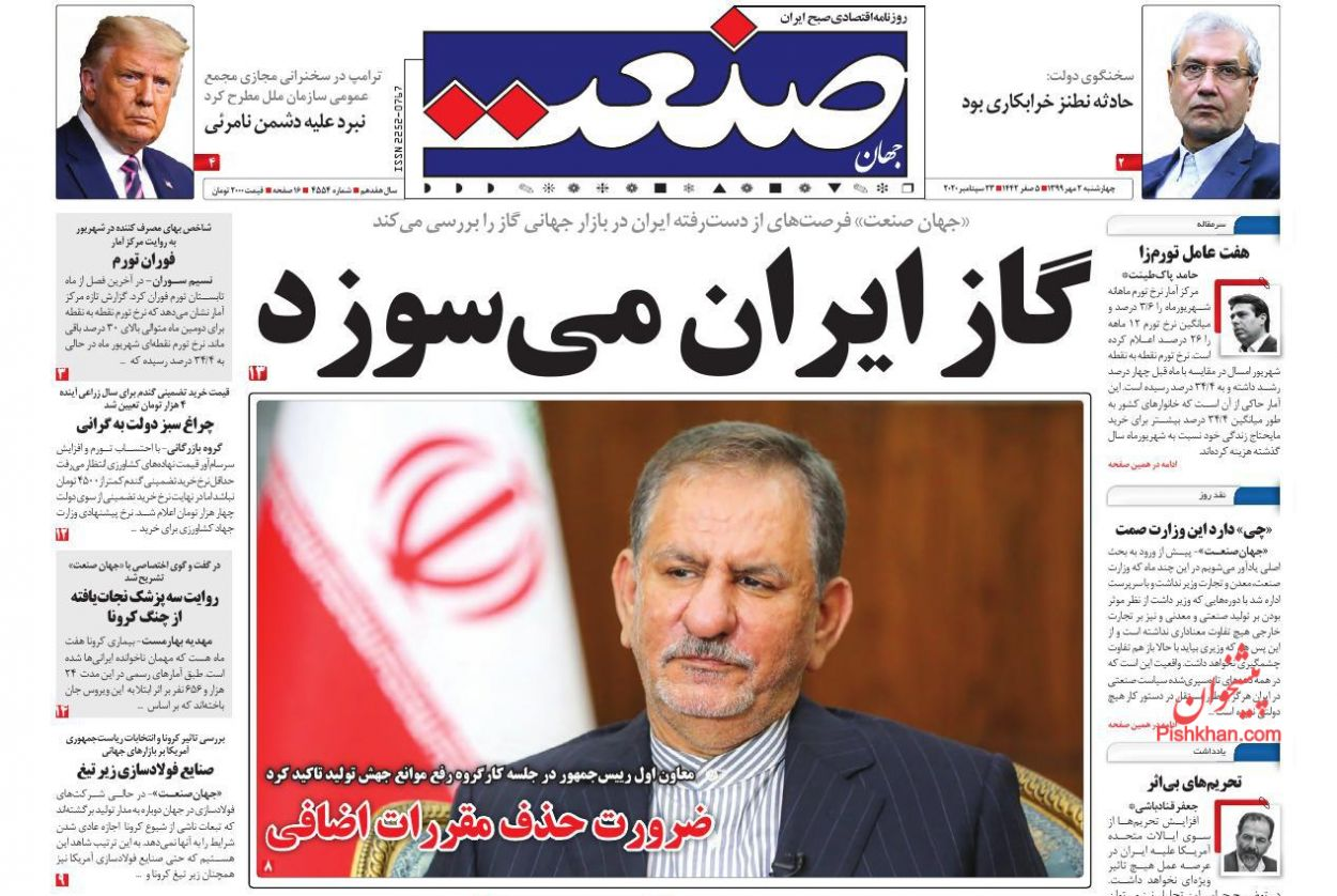 عناوین اخبار روزنامه جهان صنعت در روز چهارشنبه ۲ مهر