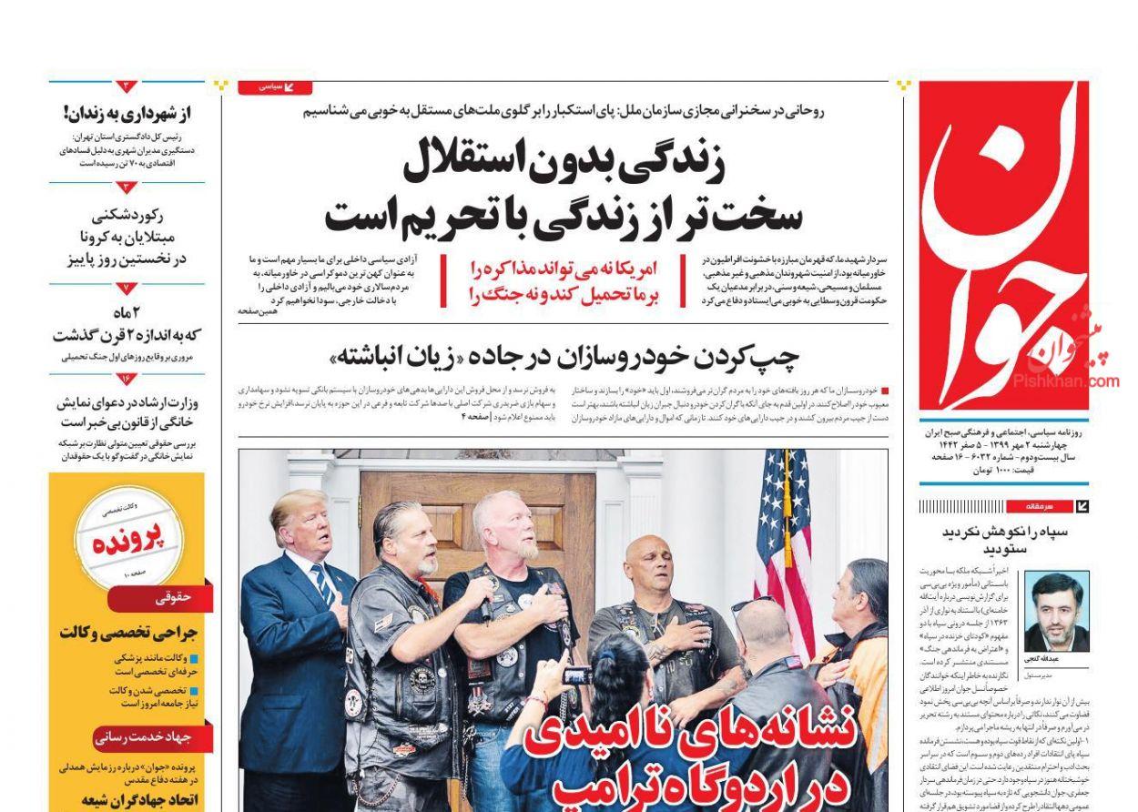 عناوین اخبار روزنامه جوان در روز چهارشنبه ۲ مهر