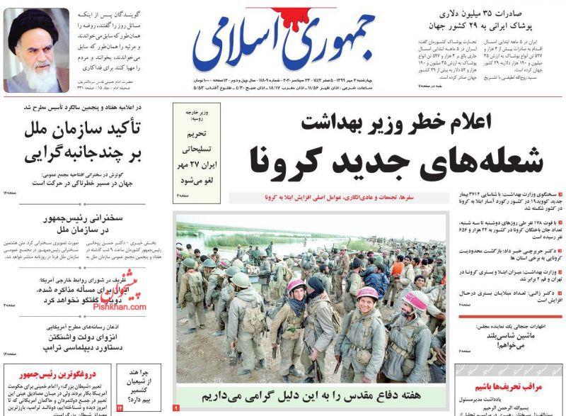 عناوین اخبار روزنامه جمهوری اسلامی در روز چهارشنبه ۲ مهر