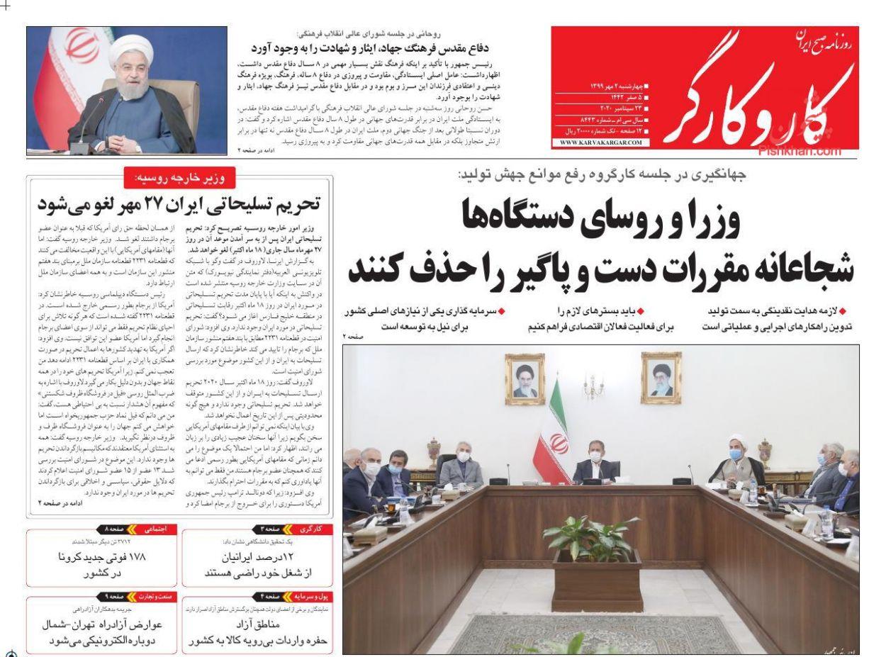 عناوین اخبار روزنامه کار و کارگر در روز چهارشنبه ۲ مهر