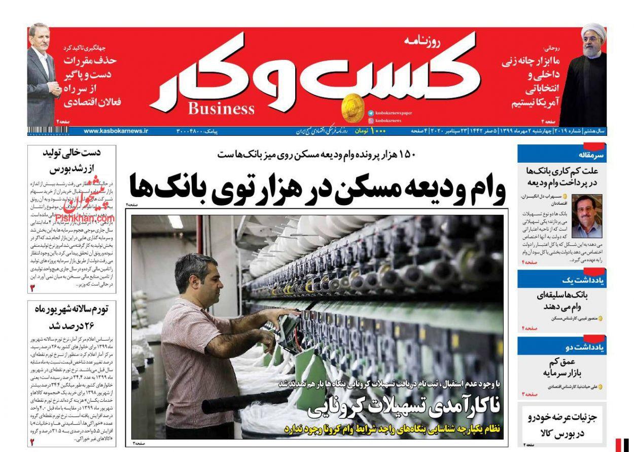 عناوین اخبار روزنامه كسب و كار در روز چهارشنبه ۲ مهر