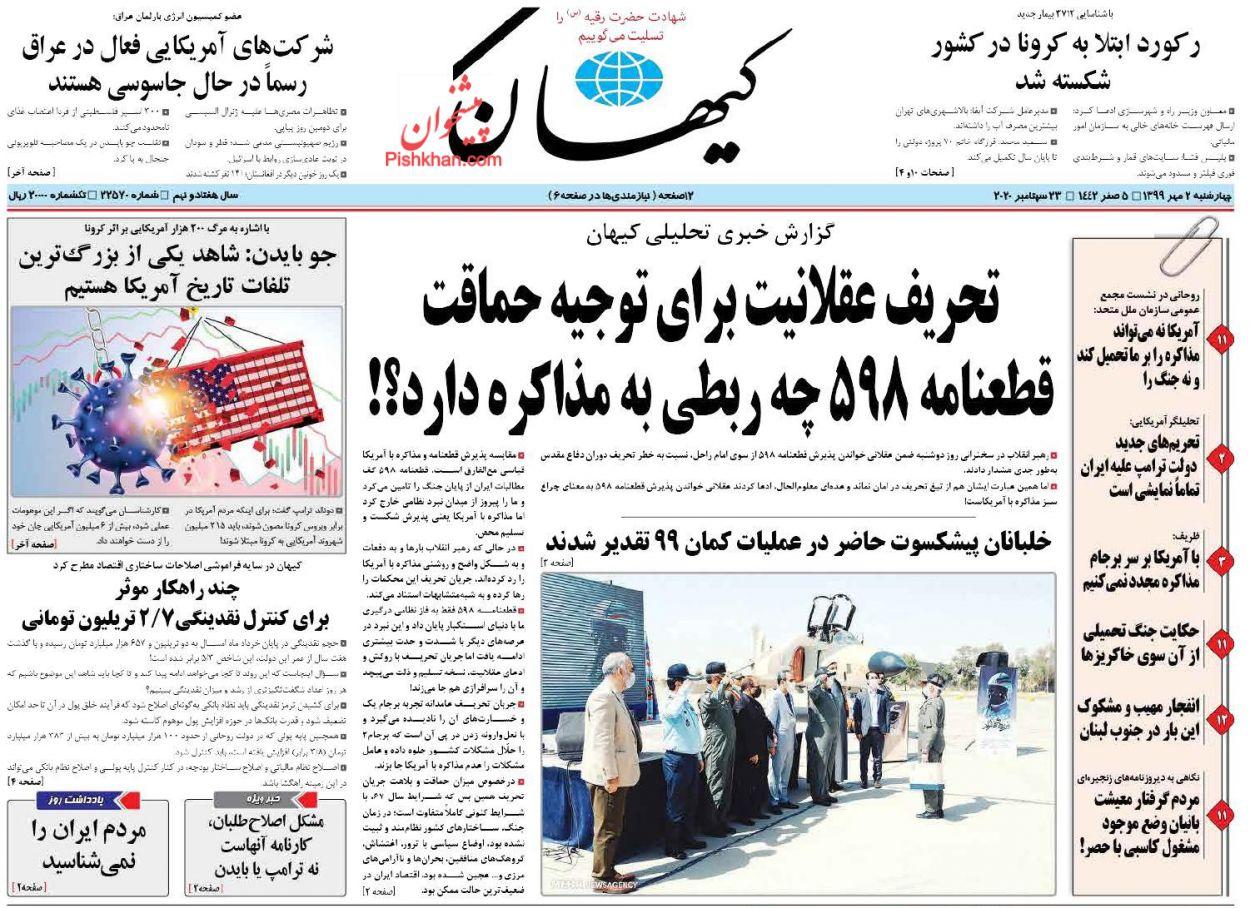 عناوین اخبار روزنامه کیهان در روز چهارشنبه ۲ مهر