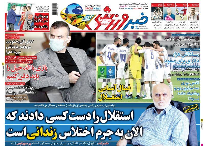 عناوین اخبار روزنامه خبر ورزشی در روز چهارشنبه ۲ مهر
