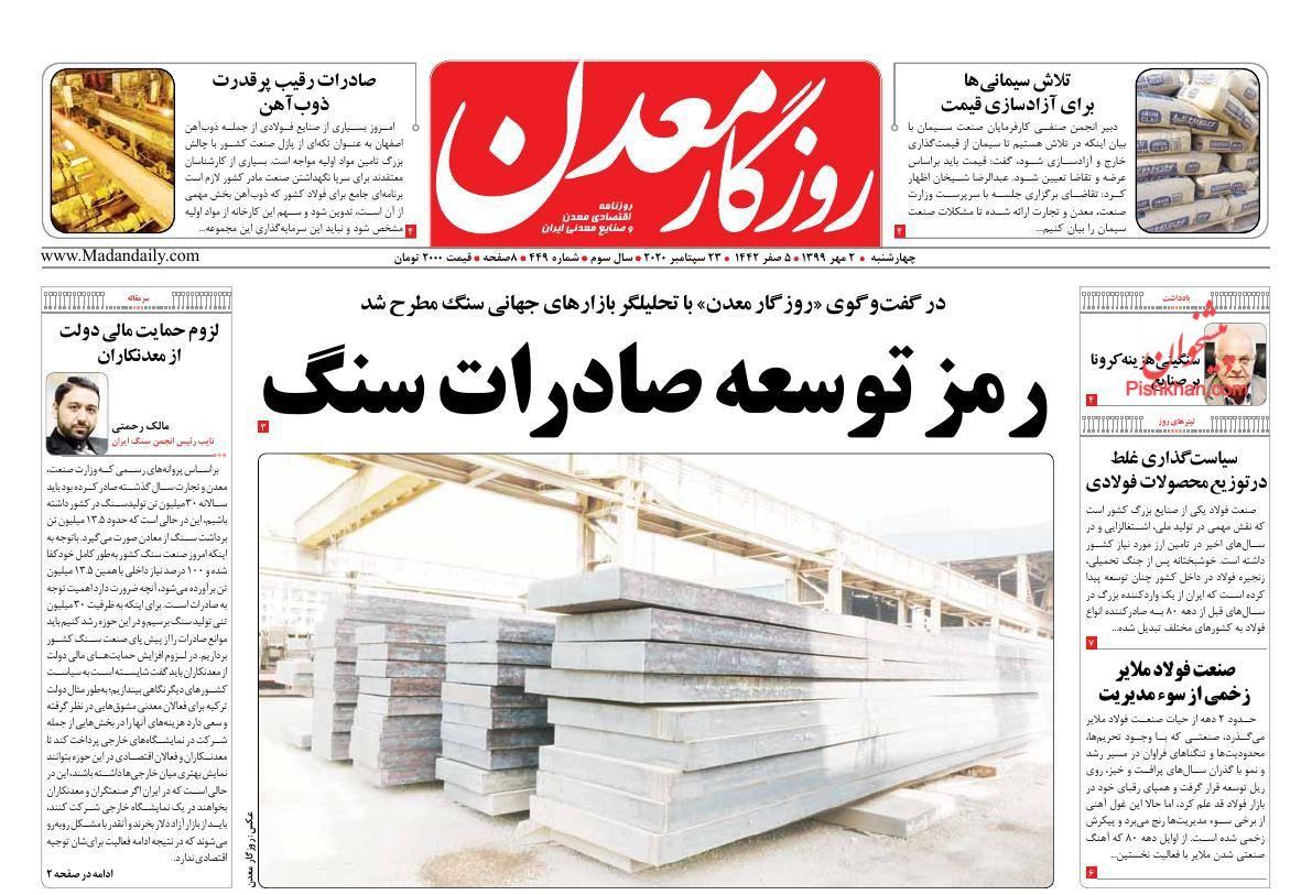 عناوین اخبار روزنامه روزگار معدن در روز چهارشنبه ۲ مهر