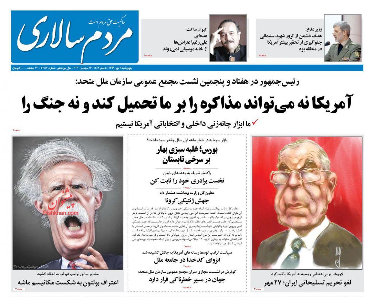 عناوین اخبار روزنامه مردم سالاری در روز چهارشنبه ۲ مهر