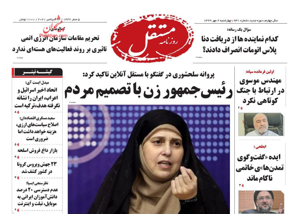 عناوین اخبار روزنامه مستقل در روز چهارشنبه ۲ مهر