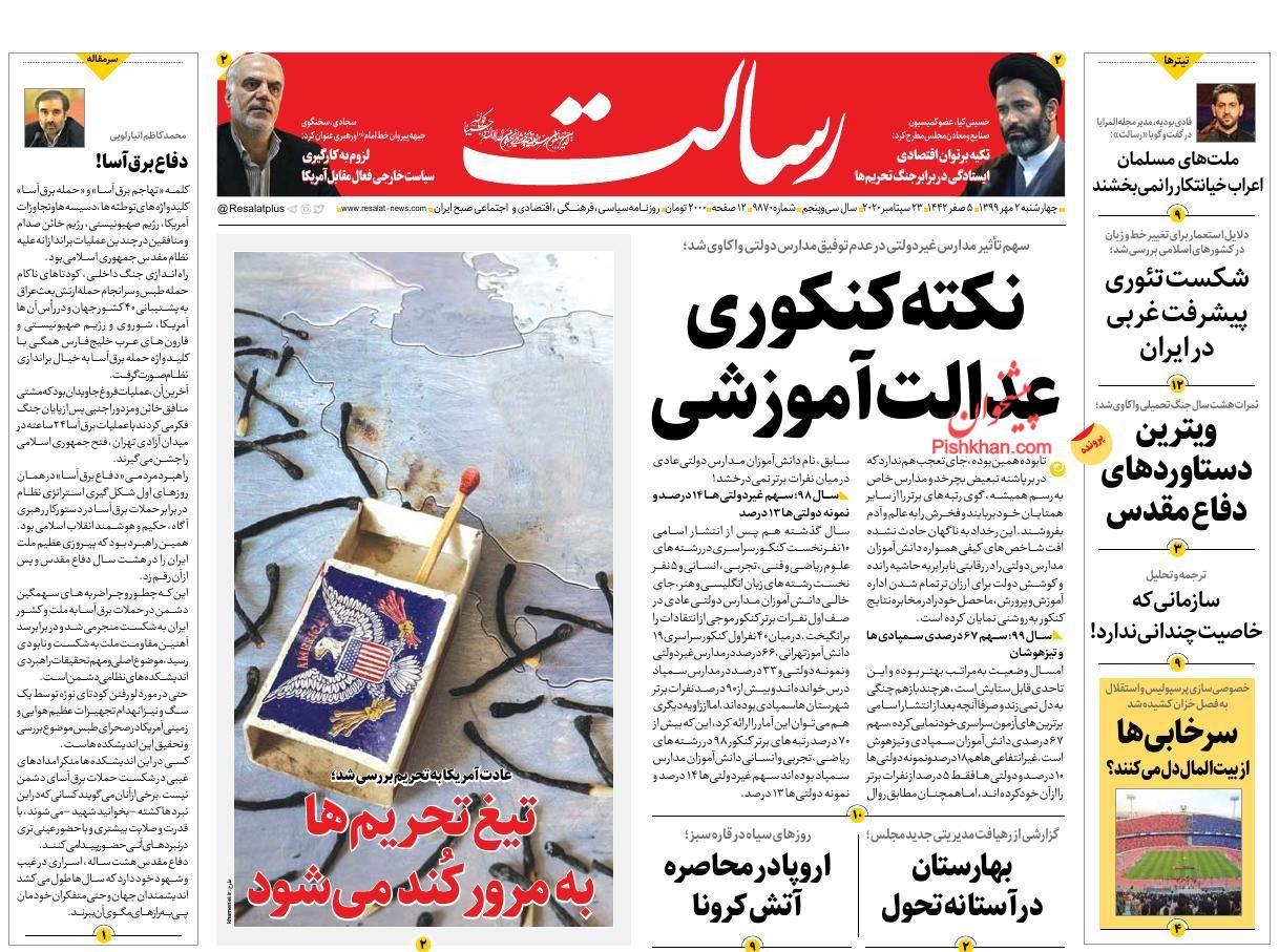 عناوین اخبار روزنامه رسالت در روز چهارشنبه ۲ مهر