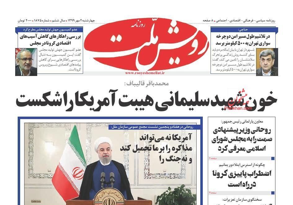 عناوین اخبار روزنامه رویش ملت در روز چهارشنبه ۲ مهر