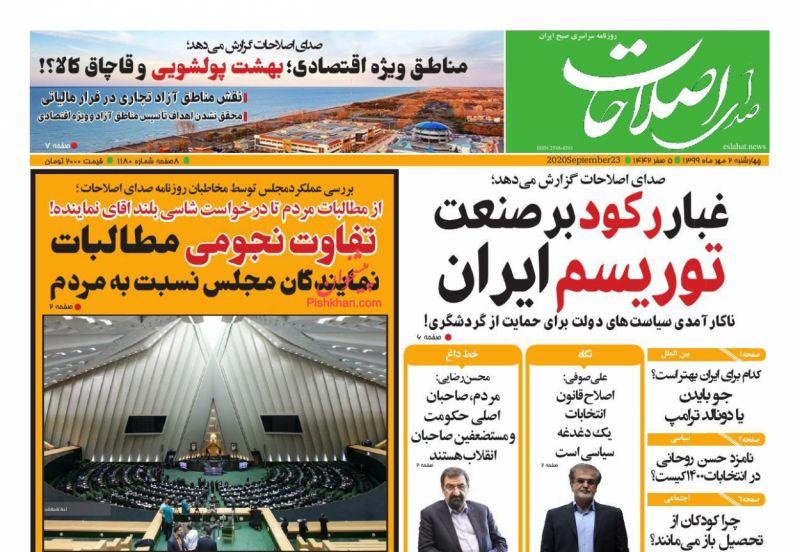 عناوین اخبار روزنامه صدای اصلاحات در روز چهارشنبه ۲ مهر