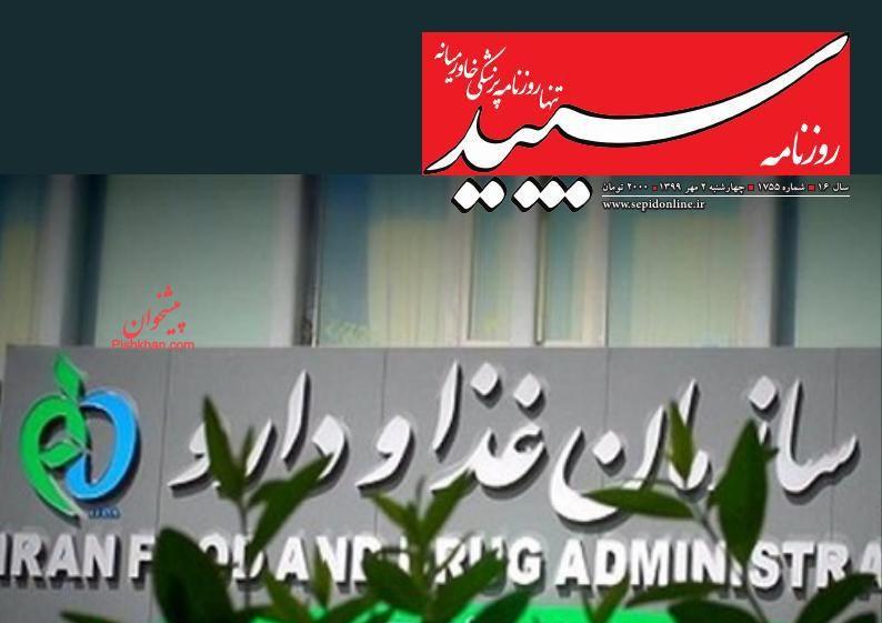 عناوین اخبار روزنامه سپید در روز چهارشنبه ۲ مهر